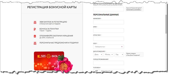Регистрация бонусной карты 585